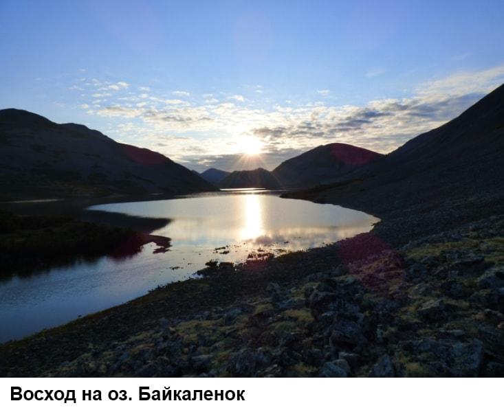 Восход оз. Байкаленок