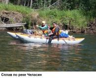 Река Челасин