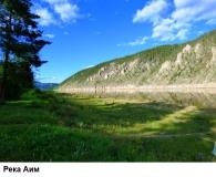 река Аим