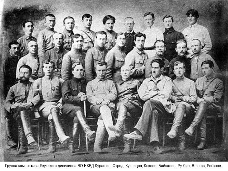 Группа комсостава Якутского дивизиона ВО НКВД Курашов, Строд, Кузнецов, Козлов, Байкалов, Ру-бин, Власов, Роганов.