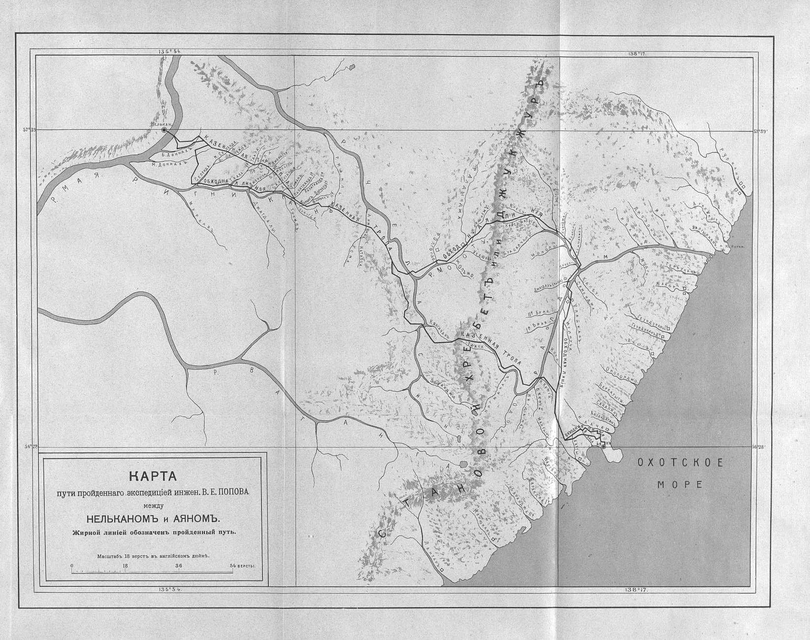 Карта экспедиции В.Е. Попова Нелькан-Аян 1903 год