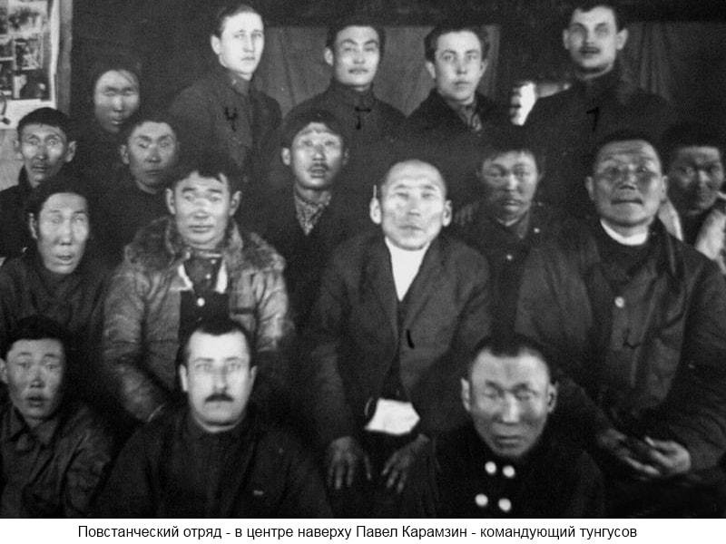 Повстанческий отряд - в центре наверху Павел Карамзин - командующий тунгусов