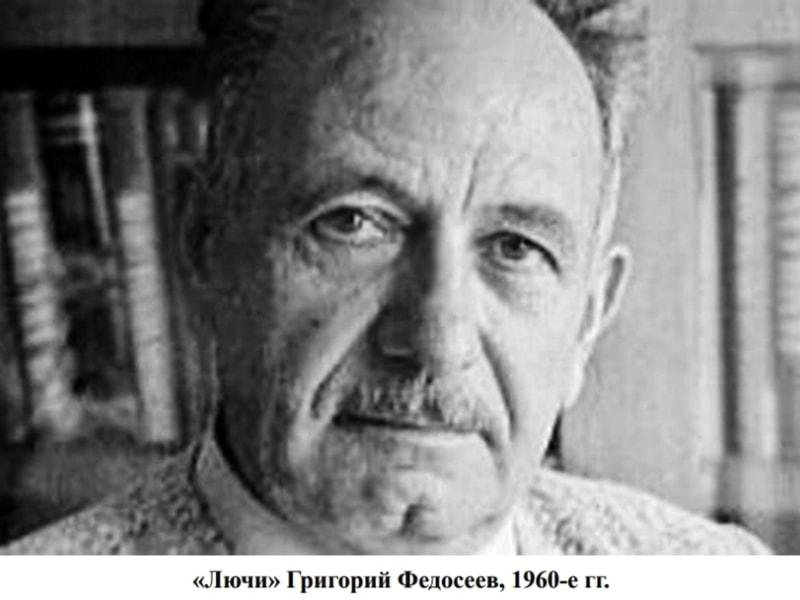 Федосеев