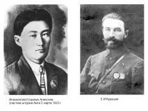 Алексеев И.Е. и Курашов Е.И.