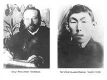 Галибаров Ю.А. и Павлов П.Г.