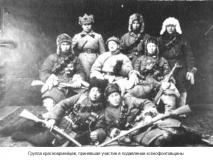 Группа красноармейцев, принявшая участие в подавлении ксенофонтовщины.