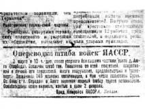 Оперсводка штаба войск ЯАССР