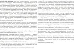 Пепеляев Анатолий Николаевич