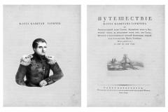 Путешествие Сарычева