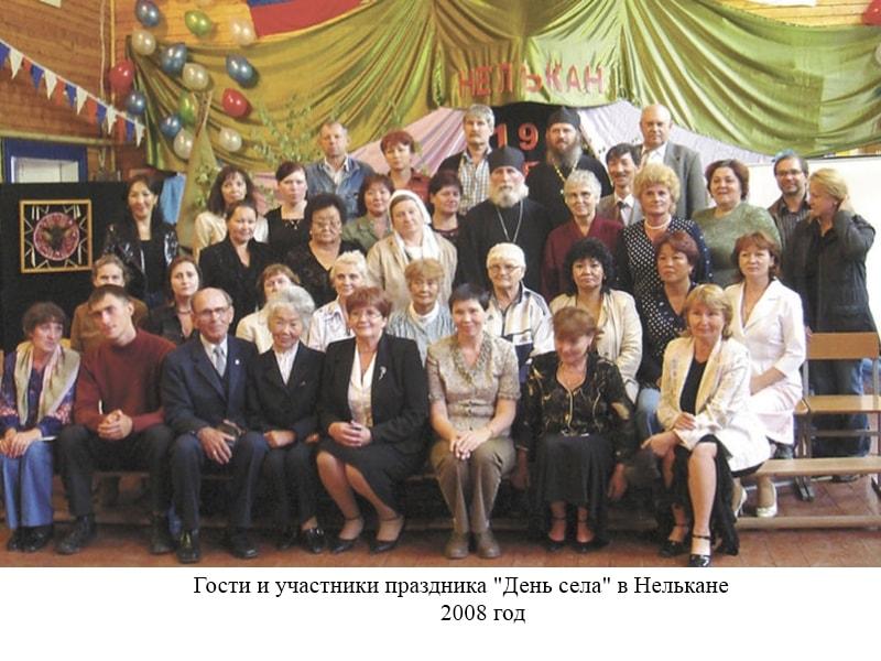 День села Нелькан, 2008