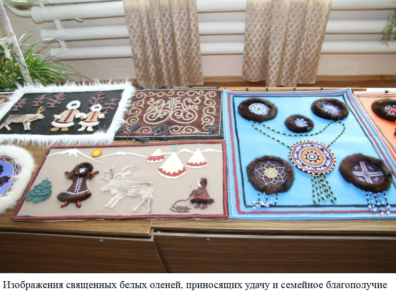 Изображения священных белых оленей, приносящих удачу и семейное благополучие