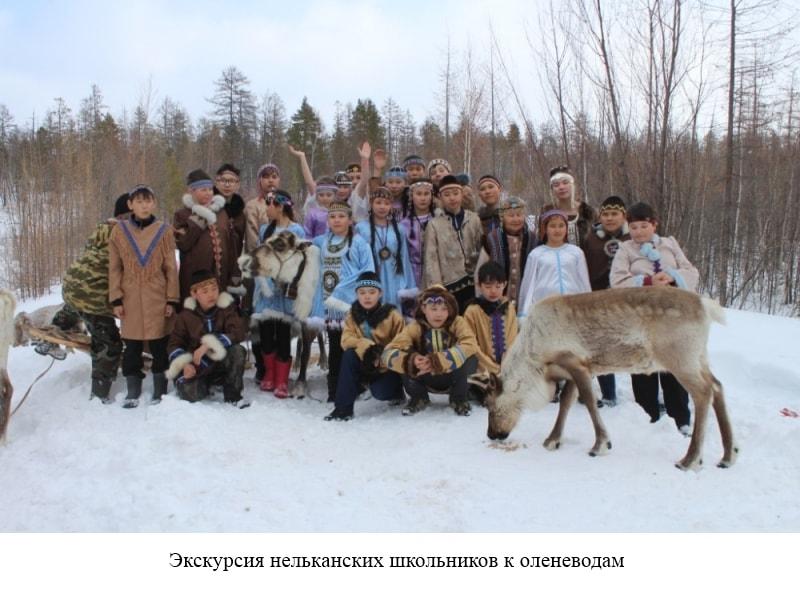 Экскурсия нельканских школьников к оленеводам