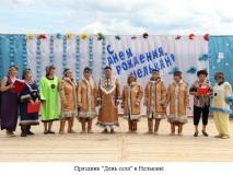 День села Нелькан