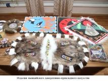 Изделия эвенкийского декоративно-прикладного искусства