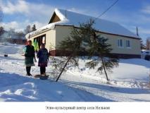 Этно-культурный центр села Нелькан