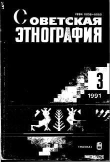 Б.П. Полевой Первый русский поход на Тихий океан в 1639—1641 гг. В свете этнографических данных