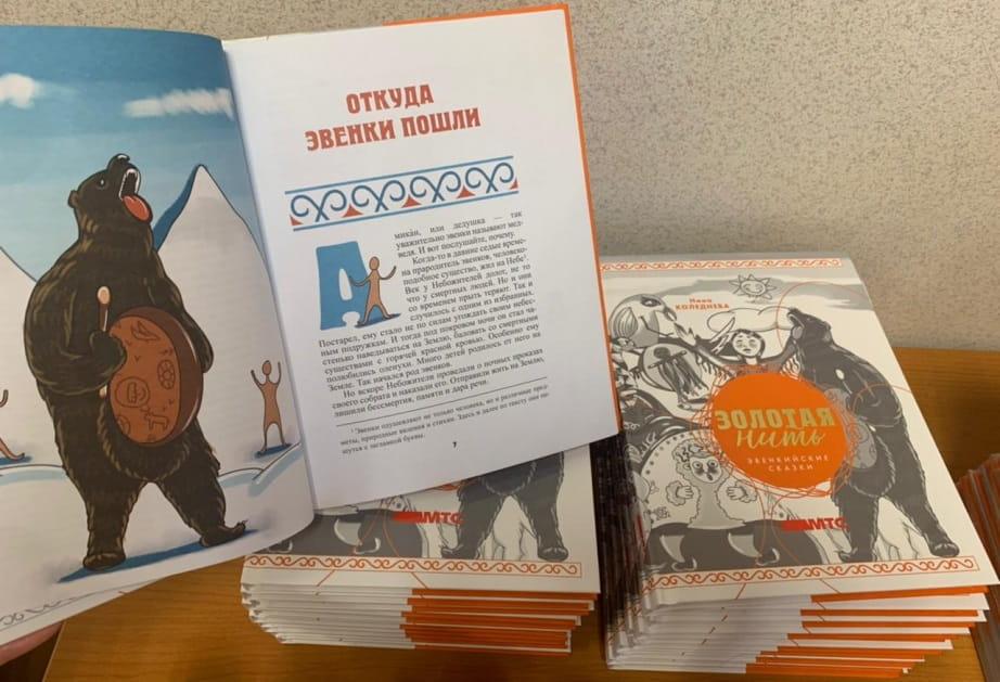 В музеях и библиотеках края появился сборник эвенкийских сказок на языке оригинала